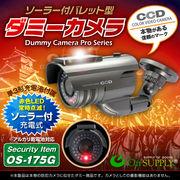 ダミーカメラ バレット型 ソーラーバッテリー ガンメタ (OS-175G)
