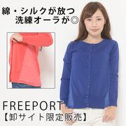 【卸サイト限定販売】シルク混脇切替え長袖カーディガン