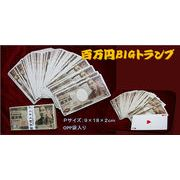 「和物」「お札グッズ」百万円BIGトランプ