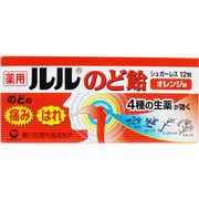 薬用 ルル のど飴 オレンジ味 12粒入