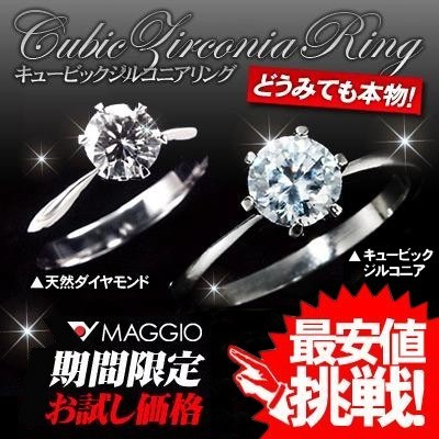 ▼MAGGIO▼【ダイヤモンド級の輝き】どうみても本物!1カラット相当!CZプラチナ仕上げリング