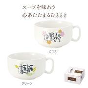 相田みつを たっぷりスープカップ