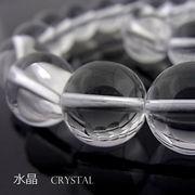 水晶AA(クリスタル)【丸玉】12~12.5mm【天然石ビーズ・パワーストーン・1連販売・ネコポス配送可】