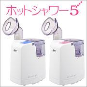 超音波温熱吸入器 ホットシャワー5 UN-135-B / UN-135-P