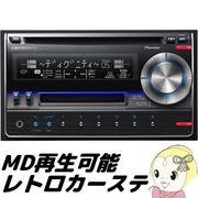 FH-P530MD-B パイオニア カロッツェリア MD/CD/チューナー・WMA/MP3/AAC/WAV対応メインユニット