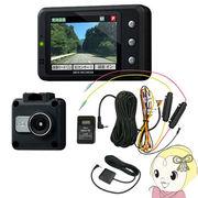 [予約]CSD-610FHR1013 セルスター ディスプレイ搭載 ドライブレコーダー + GPS + 常時電源コードセット