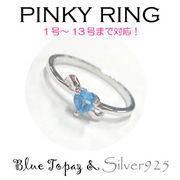 リング-8 / 1219-2274 ◆ Silver925 シルバー ピンキーリング  ハート ブルートパーズ