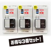スマホ用充電器【お得な3個セット!トップランドM4051】1A出力・USBポートx2