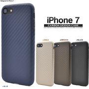 <スマホ・7用>iPhone 7用カーボンデザインソフトケース