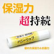 ハニーリップ 【無添加】 リピ続出!!究極の潤い!