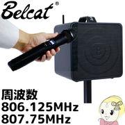 【メーカー直送】BWPA-40W/1-14 キョーリツ Belcat ワイヤレスポータブルPAアンプ (2チャンネル) (806.