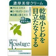 ウテナ モイスチャー濃厚美容クリーム 60G 【 ウテナ 】 【 化粧品 】
