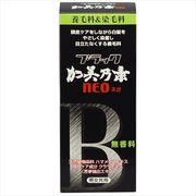 ブラック加美乃素NEO 150ML【 加美乃素本舗 】 【 育毛剤・養毛剤 】