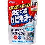 アクティブ酸素で落とす洗濯槽カビキラー250G 【 ジョンソン 】 【 洗濯槽クリーナー 】