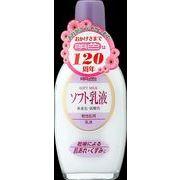 明色90 ソフト乳液 158ML 【 明色化粧品 】 【 化粧品 】