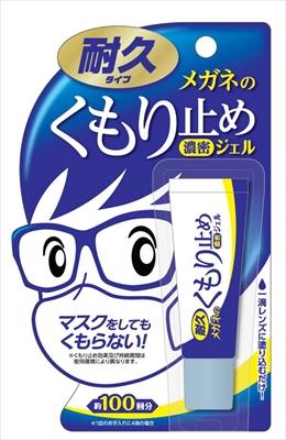 メガネのくもり止め濃密ジェル10G 【 ソフト99 】 【 眼鏡用 】