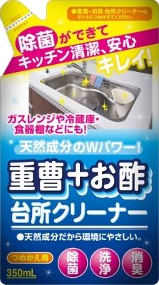 重曹+お酢台所クリーナ詰替え350ML 【 友和 】 【 住居洗剤・キッチン 】