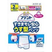 アテントすきまモレうす型パンツL20枚 【 大王製紙 】 【 大人用オムツ 】