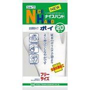 ナイスハンドポイ20枚 (ポリエチレン製) 【 ショーワ 】 【 使い捨て手袋 】