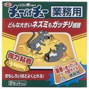 ネズミホイホイ チューバイチュー 業務用 【 アース製薬 】 【 殺虫剤・ネズミ 】