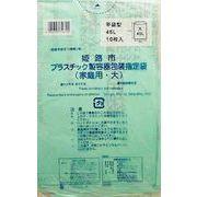 GH09姫路市指定プラスチック 大45L10枚 【 日本サニパック 】 【 ゴミ袋・ポリ袋 】
