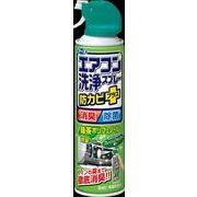 アースエアコン洗浄スプレー 防カビプラス フレッシュフォレストの香り 【 アース製薬 】