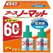 アースノーマット 取替えボトル60日用 無香料2本入 【 アース製薬 】 【 殺虫剤・ハエ・蚊 】