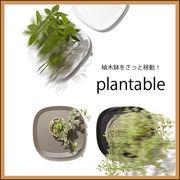 Plantable(プランタブル)