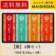 ●☆【MS-401】【白米】米匠庵 厳選こしひかり食べ比べセット 【雅4個】 04277