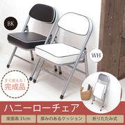 【直送可/送料無料】オシャレで可愛いサイズ感◎ハニーローチェア
