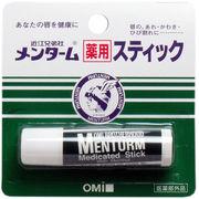 メンターム薬用スティック リップクリーム レギュラータイプ 5g