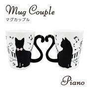 マグカップル黒猫/ピアノ【ねこ/黒猫/猫雑貨/マグカップ/ギフト/ペアギフト】