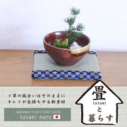 畳と暮らす/花台【日本製/畳/和雑貨/和風/和物/日本】