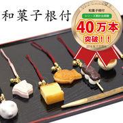 和菓子根付【和雑貨/和風/和物/お土産/ストラップ】
