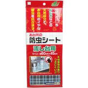 お台所の防虫シート 流し台用 60×45cm