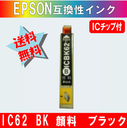 ICBK62 ブラック IC62系 エプソン互換インク 【純正品同様顔料インク】