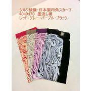 【日本製】【スカーフ】シルク綾織生地墨流し柄日本製四角スカーフ