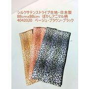 【日本製】【スカーフ】シルクサテンストライプ生地ぼかしアニマル柄日本製四角スカーフ