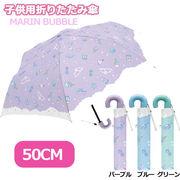 折りたたみ傘 子供 50cm マリンバブル 700 女の子