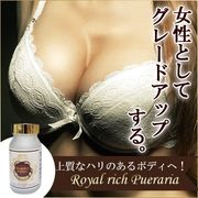 Royal Rich Pueraria (ロイヤルリッチプエラリア