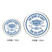 INSTITUT KARITE 100% ピュア シアバター 10ml/50ml 無香 100% Pure Shea Butter アンスティテュ・カリテ