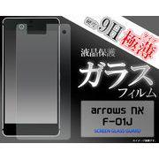 ガラスフィルム>>>arrows NX F-01J用 液晶保護ガラスフィルム