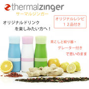 Thermal Zinger (White)