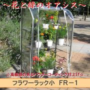 今季完売 来秋再販予定 ●フラワーラック小 FR-1 簡易温室