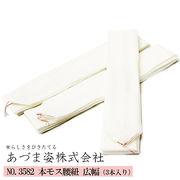幅広タイプで使いやすい 本モス腰紐 広幅 白(3本入り)(azmNO3582) 着付小物 あづま姿 着付け