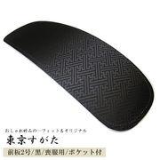 小粋な装いに 東京すがた フィット&オリジナル 前板 黒(2号、喪服用、ポケット付)