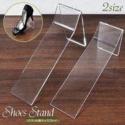 <店舗・ディスプレイ用品>陳列や、靴のディスプレイに。 アクリル製シューズスタンド 2サイズ