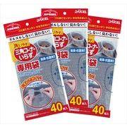 三角コーナーいらず専用袋3冊組N-2 【 ダイセルファインケム 】 【 水切り袋 】