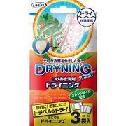 ドライニングT&T 5G×3袋入 【 UYEKI 】 【 衣料用洗剤 】