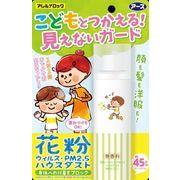 アレルブロック花粉ガードスプレー ママ&キッズ 【 アース製薬 】 【 花粉症用品 】